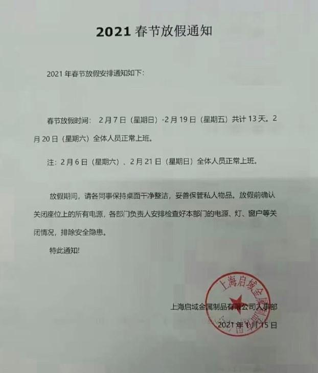 2021年启域铝型材厂春节放假通知