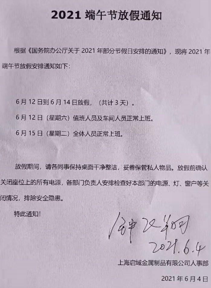 上海启域铝材厂2021年端午节3天假